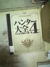 ハンター大全(4)(猎人大全4)