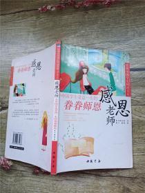 感动中国学生阅读书系:感恩老师 令中国学生受益一生的眷眷师恩