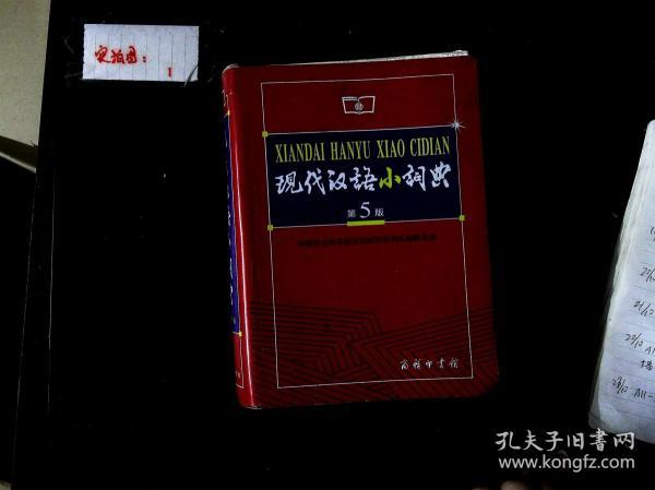 现代汉语小词典(第5版)