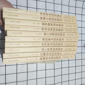 新形势下国防和军队实战化系列丛书(10本合售)