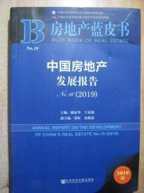 房地产蓝皮书:中国房地产发展报告No.16(2019)