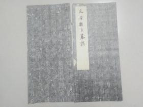 文安县主墓志  2张一套全    宣纸影印折叠16开