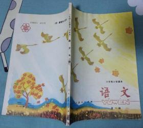 六年制小学语文课本第一册 大开本 全新库存未用 直板直角 售出不退不换,请谨慎下单。
