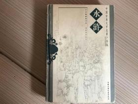 中国古典文学名著少年版水浒