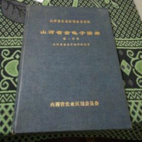 山西省金龟子图册 第一分册(16开布面精装)