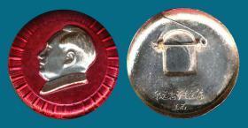 像章(铝质)-毛主席像 圆周放光芒  背面图文:永远忠于毛主席  兰西