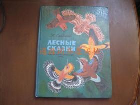俄文俄语原版:书名见图片 精装 大16开带精美插图童书