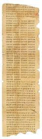 0716敦煌遗书 大英博物馆 S1288莫高窟  法华经讲记譬喻品第三手稿。纸本大小28*92厘米。宣纸原色微喷印制,按需印制不支持退货
