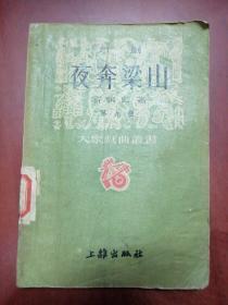 京�。阂贡剂荷健�32�_1951年7月1版1印】