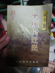 大槐树迁民:山西·洪洞·老鹳窝