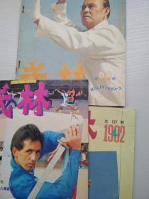 武林杂志(82年第4期,89年第3期,91年第3期)订书钉绣品如图