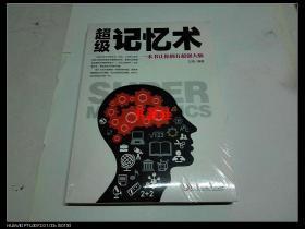 超级记忆术:一本书让你拥有超强大脑【全新未拆封】
