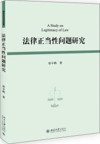 法律正当性问题研究