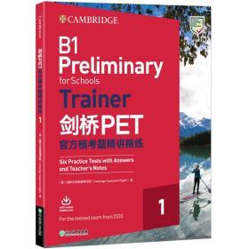 新东方剑桥PET官方模考题精讲精练1(2020改革版)