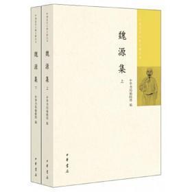 魏源集(中国近代人物文集丛书·全2册)