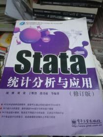 Stata统计分析与应用(修订版)