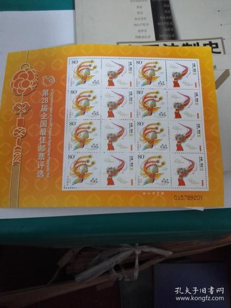 第28届全国最佳邮票评选