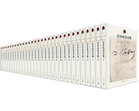 巴尔扎克全集(共30卷)特价并包邮
