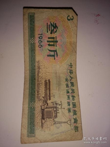 出售粮票8张共售价2000元,电话13951170269
