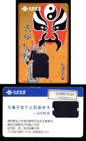 中国联通杭州分公司智能SIM卡M2.0大卡民俗脸谱