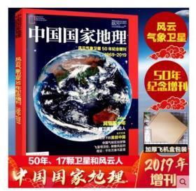 现货【2019最新风云增刊】《中国国家地理——中国风云气象卫星50年纪念增刊 》 2019年增刊特刊 正版期刊 1969-2019