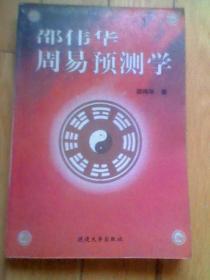邵伟华周易预测学
