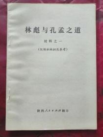 林彪与孔孟之道(材料之一)