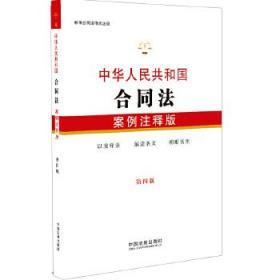 中华人民共和国合同法:案例注释版(第四版)
