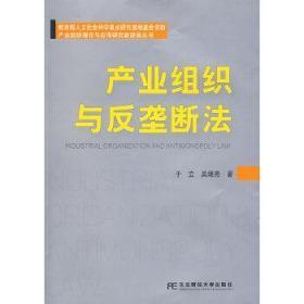 正版全新现货 产业组织与反垄断法
