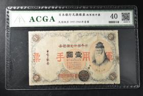 (乙4637)ACGA鉴定 40MS 民国纸币《日本银行兑换银券 改军用手票》1937年-1945年 认准ACGA鉴定!ACGA鉴定终身保真如假全额赔付!