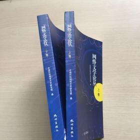 网络文学论丛(全两册)内十品