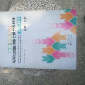 全国普通高校在河北招生录取分数分布统计(2012年一2014年)理科,本科