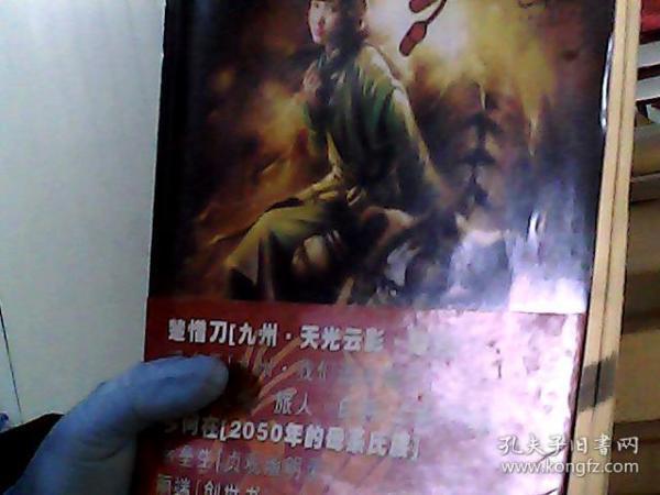九州幻想·岁正盛典·跨年特辑