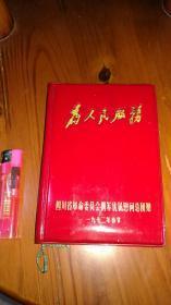 老笔记本:为人民服务