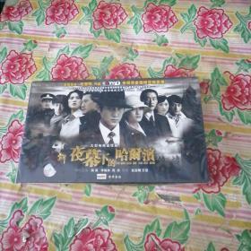 新夜幕下的哈尔滨 珍藏版 11DVD(塑封)