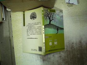 南方分级阅读·四年级 橡树