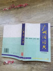 广州话词典(书脊受损)