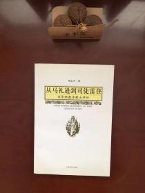 从马礼逊到司徒雷登:来华新教传教士评传