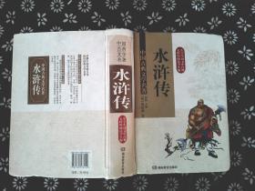 精装版 中国古典文学名著·水浒传(无障碍阅读)