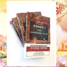 世界的故事(一、二、三、四)套装 共4册 经典历史普及读物 畅销书籍 亲子阅读的绝佳历史读物