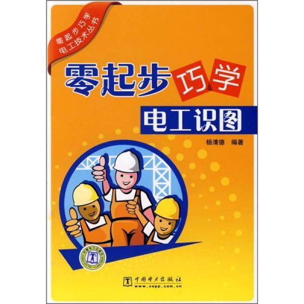 正版】零起步巧学电工技术丛书 :零起步巧学电工识图