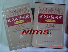 现代汉语词典(2002年增补本  大开本)【现代汉语词典】