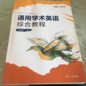 通用学术英语 综合教程