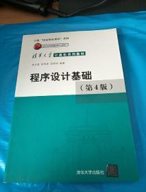 程序设计基础(第4版)
