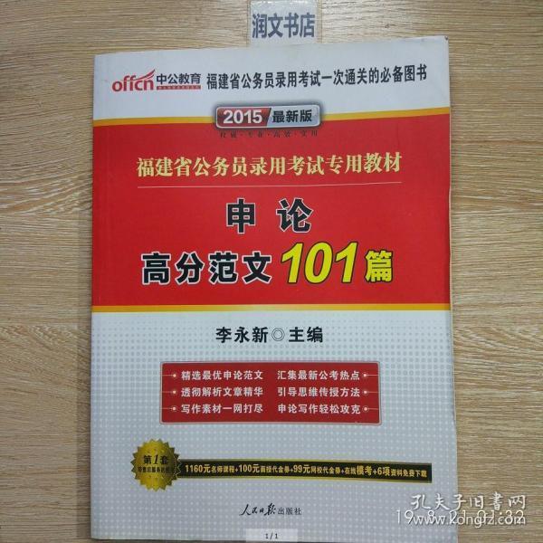 中公2016福建省公务员录用考试专用教材:申论高分范文101篇(新版)
