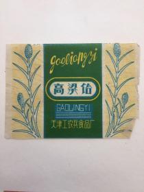 老糖纸:高粱饴(天津工农兵食品厂)