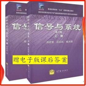 正版 信号与系统 郑君里 第三版 上册 下册 共两本