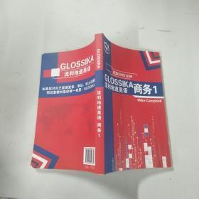 GLOSSIKA 流利地道英语 商务1