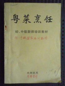 粤菜烹饪... 初.中级厨师培训教材(大32开、菜谱类)