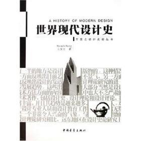正版世界现代设计史 王受之 中国青年出版 9787500648314